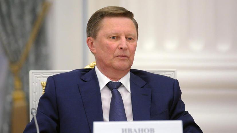 Сергей Иванов: Строительство Украиной стены сделает невозможным восстановление отношений с РФ