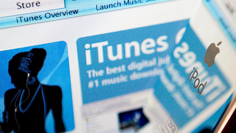 Эксперты разделились во мнении, оценивая открытие магазина iTunes в России