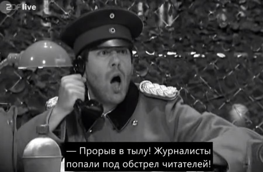 Модерируйте, баньте, удаляйте: немецкие сатирики об информационной войне Запада на Украине