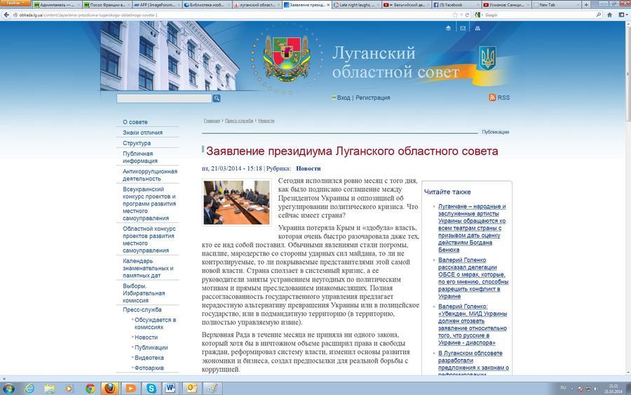 Луганский областной совет требует от Киева признать русский вторым государственным языком