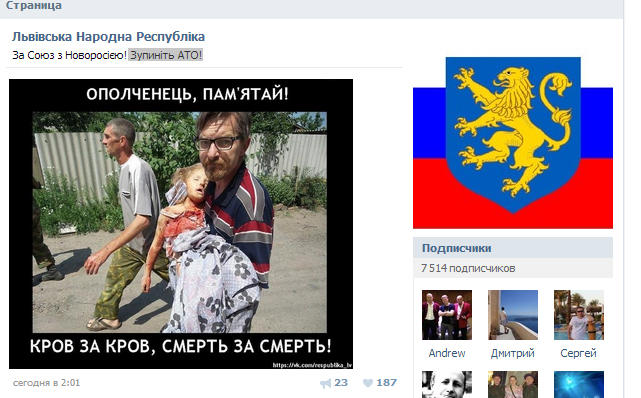 На Украине возбудили уголовное дело против виртуальной «Львовской народной республики»