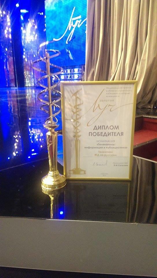 Телеканал RTД на русском получил премию «Золотой луч» и приз зрительских симпатий