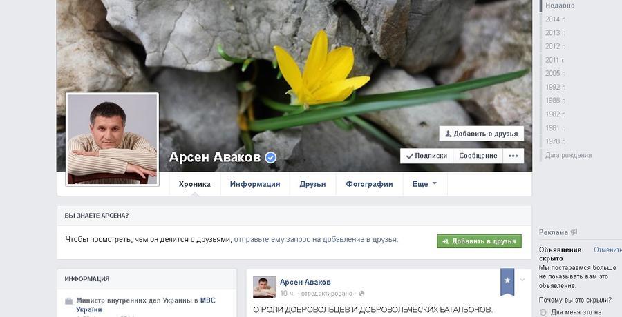Украинские министры попрощаются с Facebook и Twitter