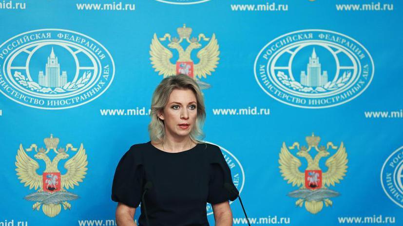 Мария Захарова: РФ столкнулась с информационной агрессией после доклада по Boeing