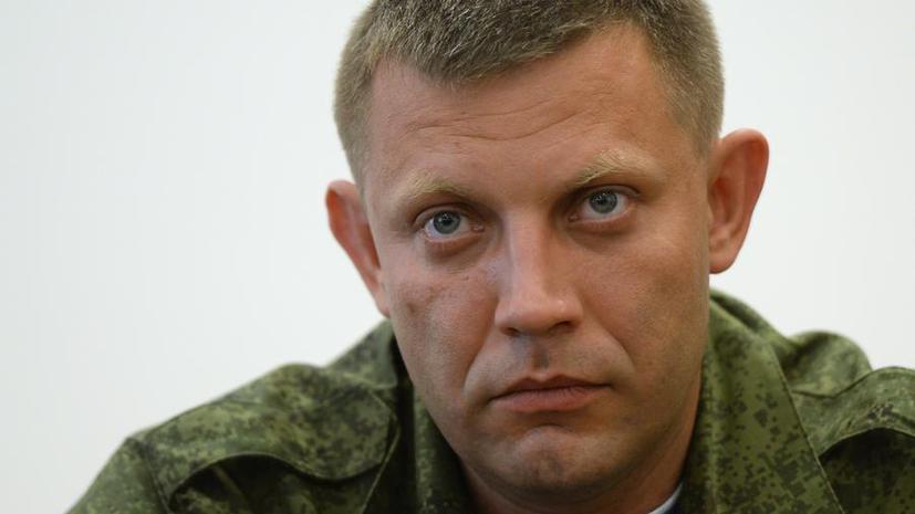 Премьер-министр ДНР: Все участвующие в операции на востоке Украины силовики должны прекратить огонь