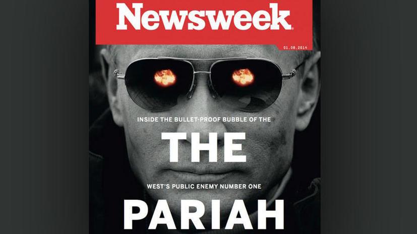 Как заблуждается в отношении России журнал Newsweek