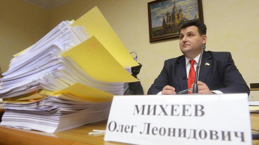Экс-депутат Госдумы Олег Михеев стал фигурантом уголовного дела на 2,5 млрд рублей