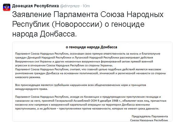 Власти Новороссии официально признали действия украинских силовиков геноцидом