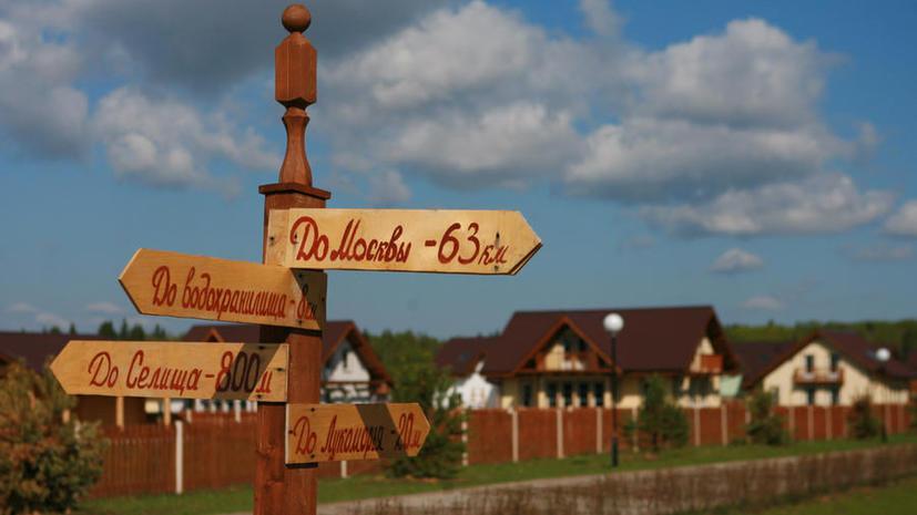 Руководство Московской области против закона о дачной прописке