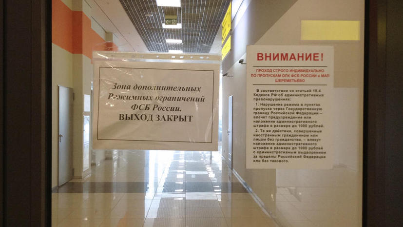 Эдвард Сноуден по-прежнему остаётся в транзитной зоне «Шереметьево»