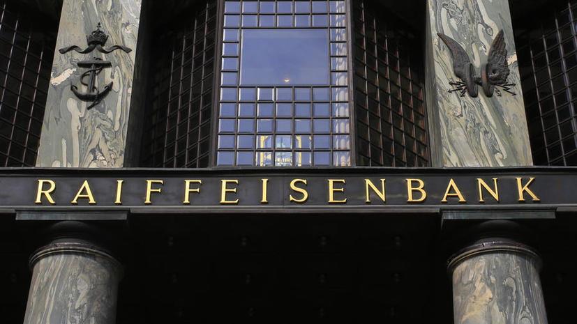 Австрийский банк Raiffeisen может пострадать от антироссийских санкций