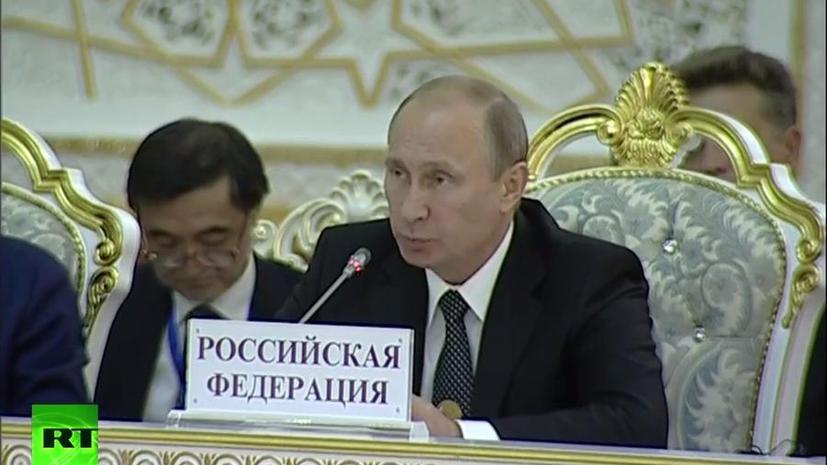 Владимир Путин: Главы стран ШОС сошлись во взглядах на украинский кризис