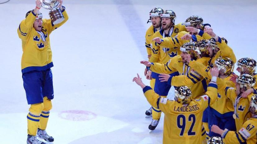 Сборная Швеции в девятый раз в истории выиграла Чемпионат мира по хоккею