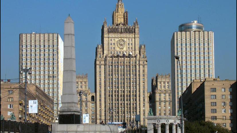 МИД РФ вручил ноту протеста представителю американского посольства