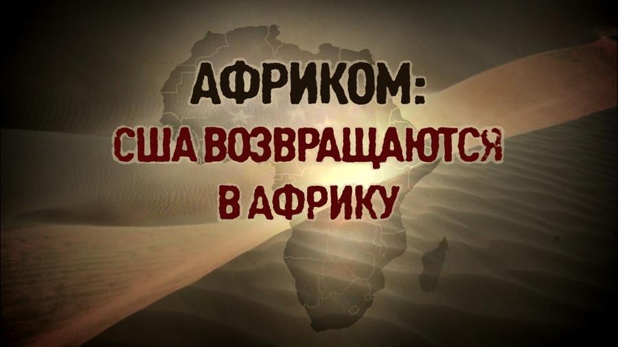 «АФРИКОМ: США возвращаются в Африку»: фильм-расследование в эфире RTД