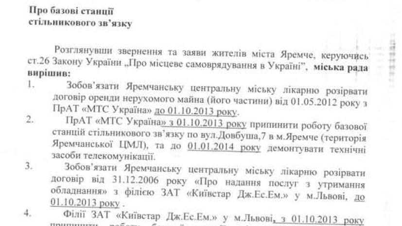 На Украине отключили вышки сотовой связи, чтобы люди не болели раком