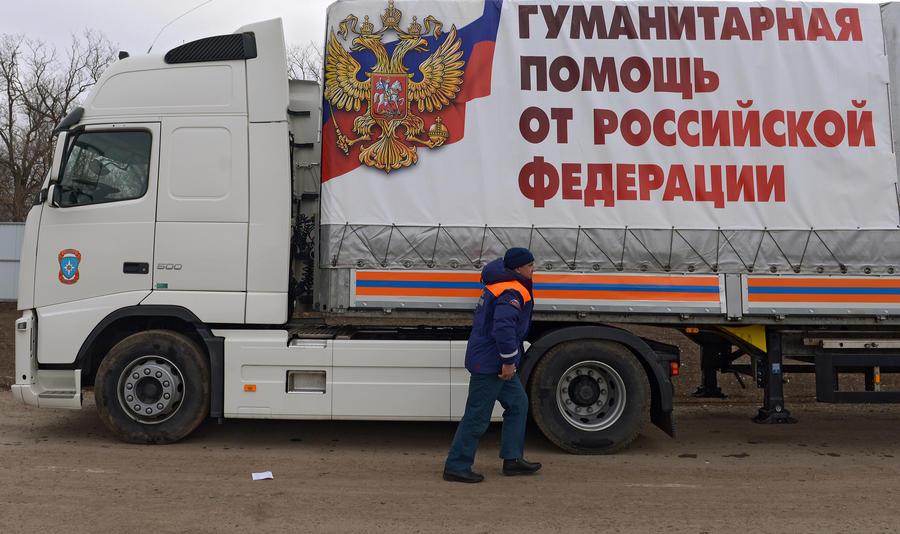 Колонна МЧС РФ с гуманитарной помощью направилась в Донбасс