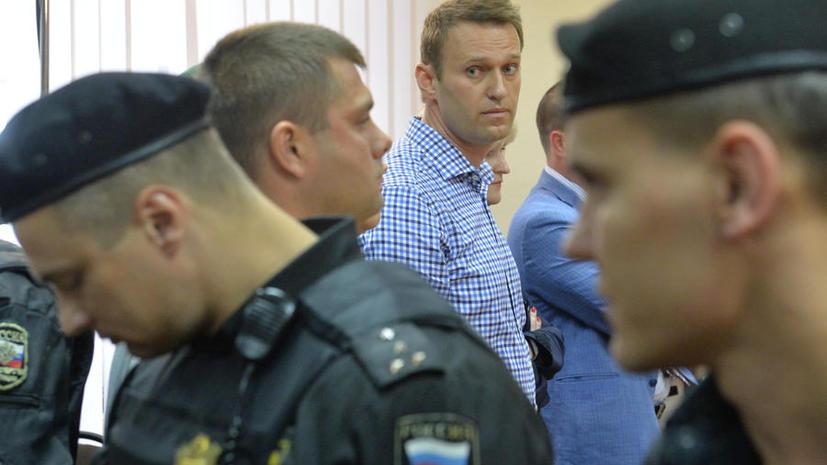 Алексея Навального в пятницу могут выпустить под подписку о невыезде