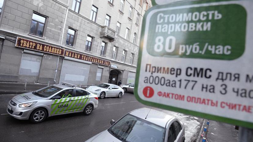 СМИ: Зона платной парковки в Москве может расшириться на 13 улиц
