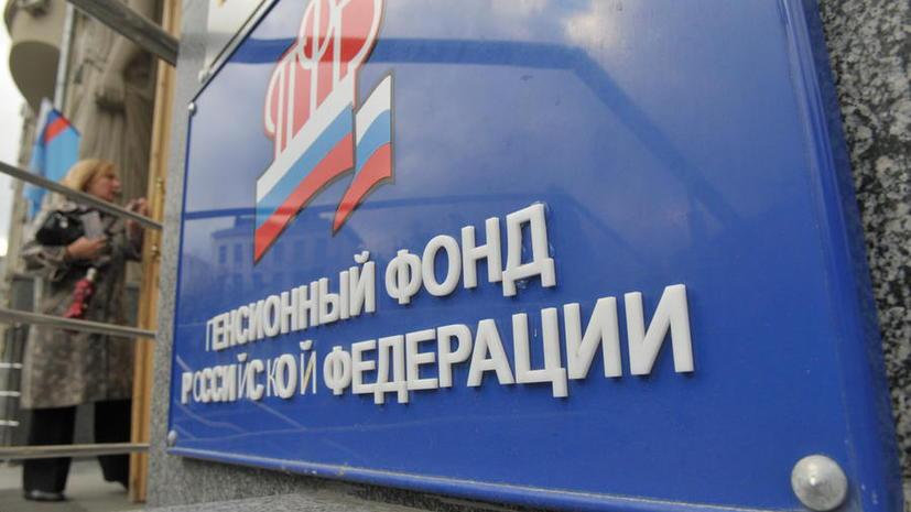 СМИ: В правительстве РФ обсуждают введение дополнительных отчислений из зарплат в Пенсионный фонд