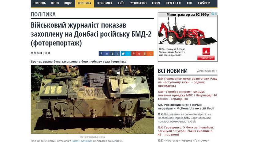 Минобороны опровергло сообщения украинских СМИ о захвате силовиками российской БМД-2