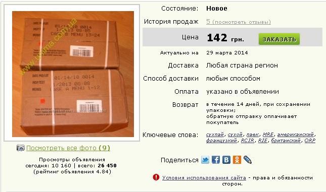 Сухие пайки, которые Пентагон прислал Украине, распродают в Интернете