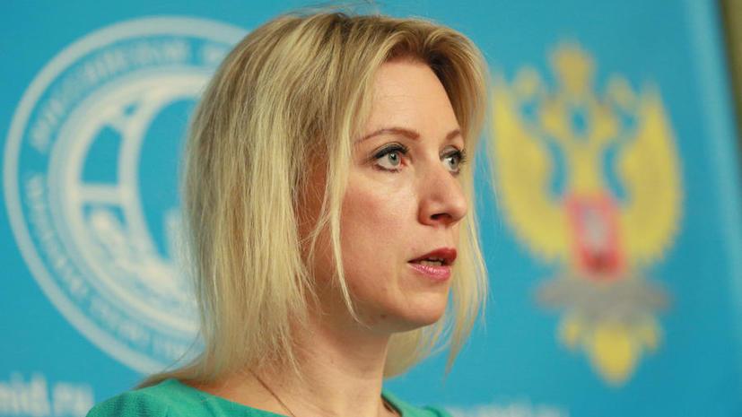 Мария Захарова: Польским политикам стоит оставить историю специалистам