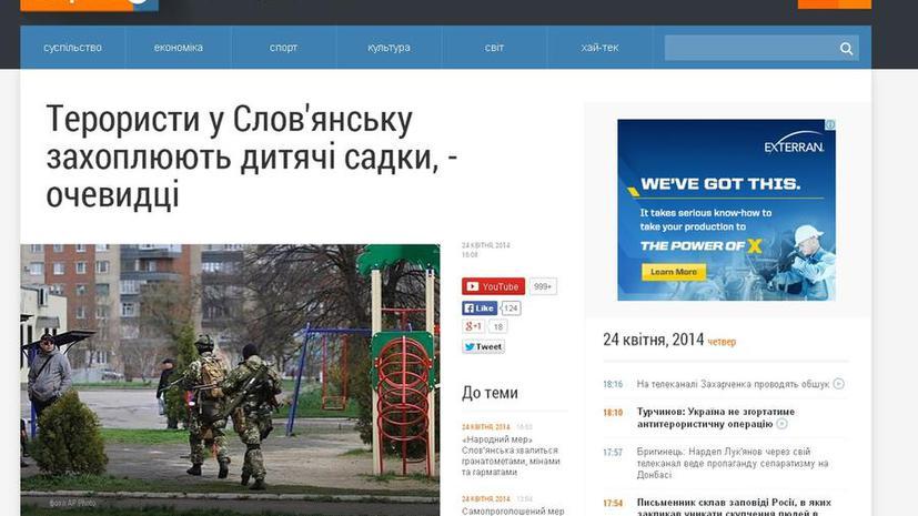 Украинские СМИ обвиняют силы самообороны в захвате детей