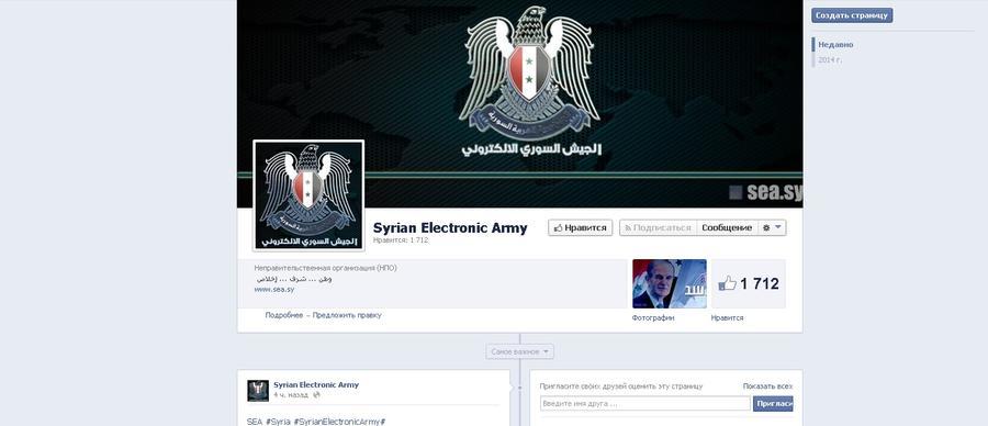 Хакеры «Сирийской электронной армии» взломали Facebook