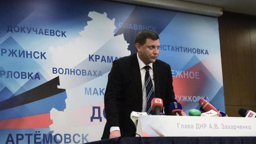 Александр Захарченко: ДНР вводит на своей территории особый режим самоуправления