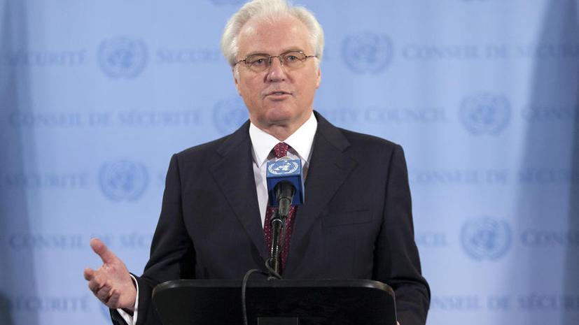 Виталий Чуркин: Россия не должна извиняться за свои действия в Сирии