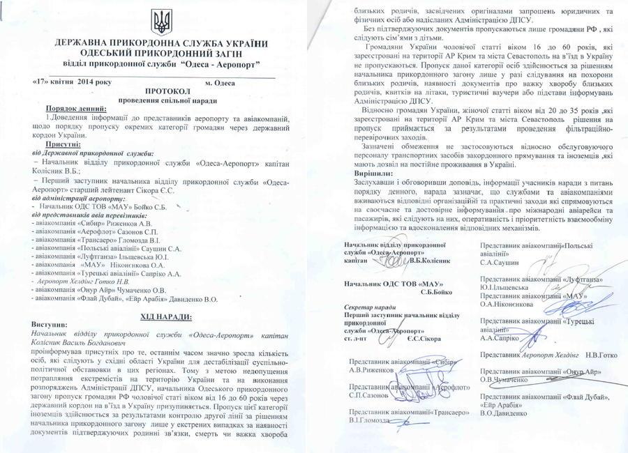 Госпогранслужба Украины подтвердила отказ во въезде в страну для россиян