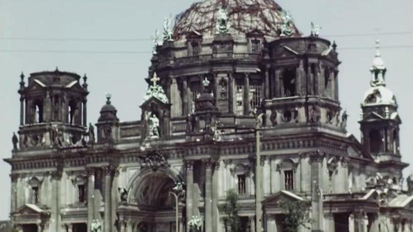 В интернете появилось цветное видео Берлина после окончания Великой Отечественной войны