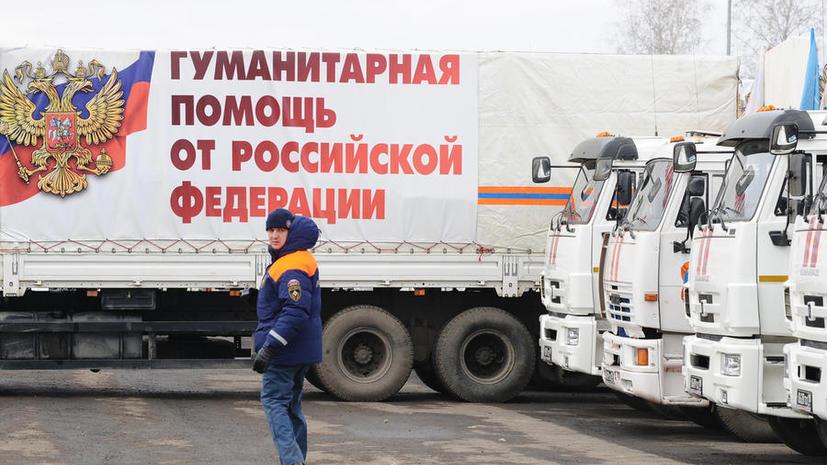 Автоколонна с гуманитарным грузом для Донбасса выдвинулась к российско-украинской границе
