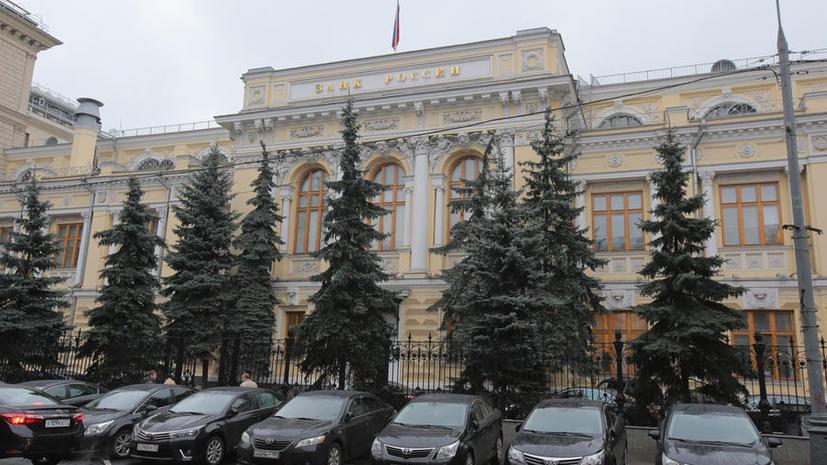 Центральный банк РФ отозвал лицензии у двух банков и одного кредитного учреждения