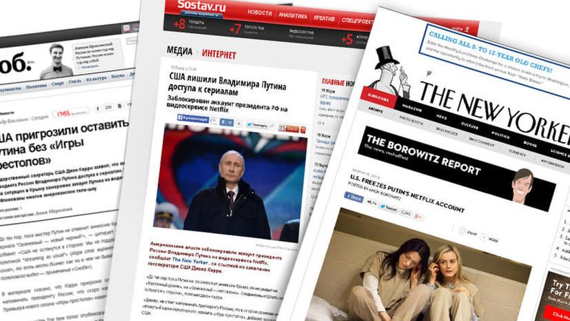 Российские СМИ оставили Владимира Путина без американских сериалов