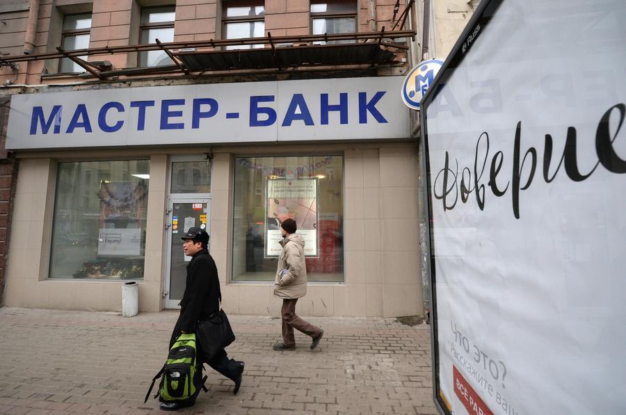 Крах Мастер-банка был неизбежен: незаконная деятельность велась десять лет