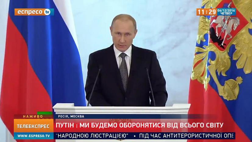 Украинскому телеканалу «Еспресо TV» грозят проверками за трансляцию речи Владимира Путина