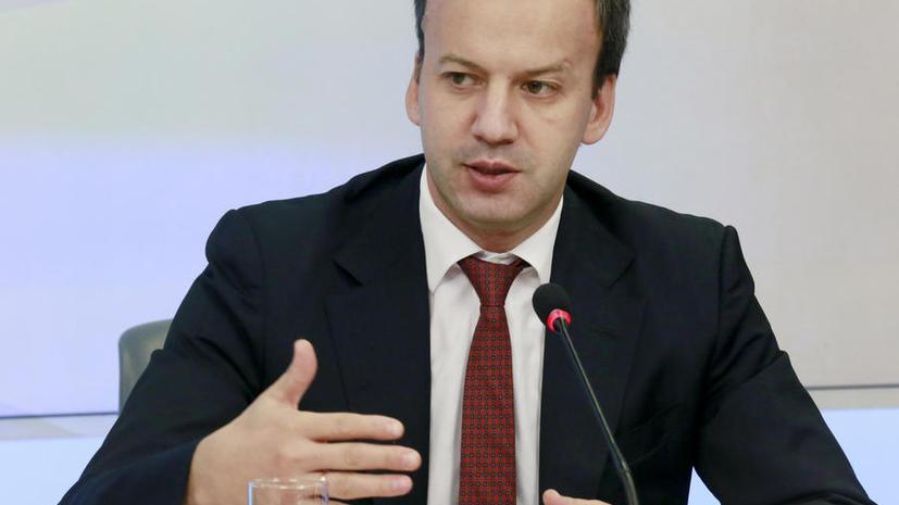 Аркадий Дворкович исключил отмену Москвой продуктового эмбарго ЕС до снятия санкций Западом