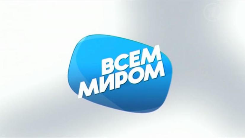 Благотворительный марафон собрал более полумиллиарда рублей для пострадавших от наводнения на Дальнем Востоке