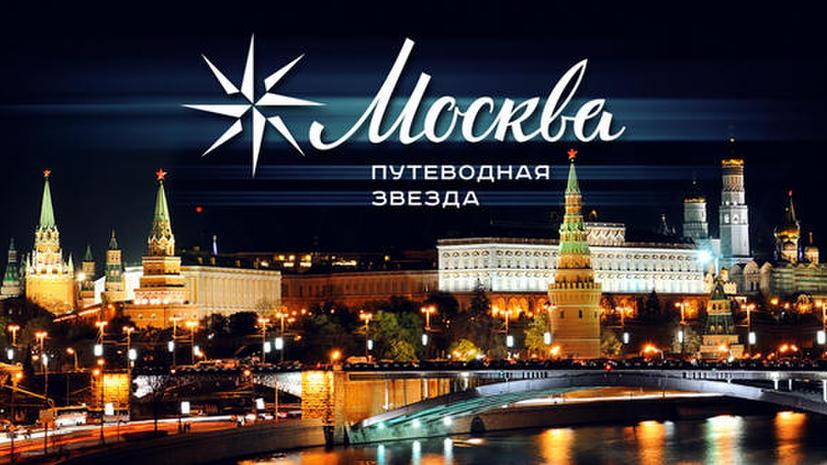 Лидерам туристической сферы Москвы вручат «Путеводную звезду»