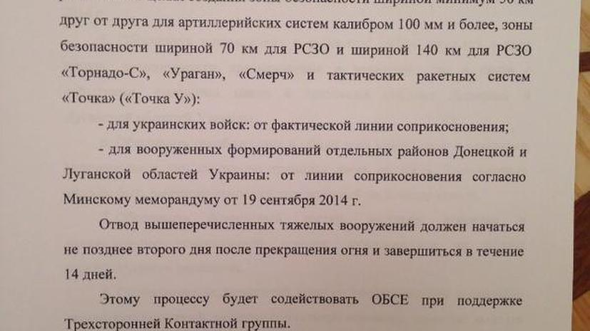 Лидеры «нормандской четвёрки» в Минске согласовали комплекс мер по выполнению Минских соглашений
