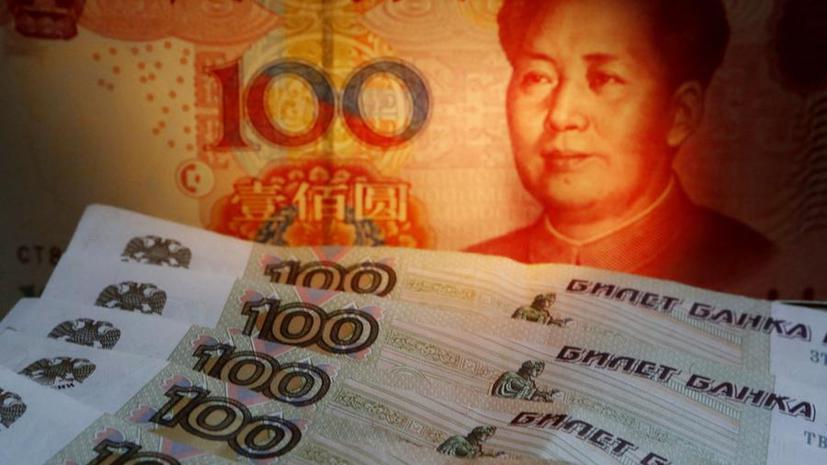 Аналитик: Ослабление юаня повлечёт увеличение поставок сырья из РФ и укрепление рубля