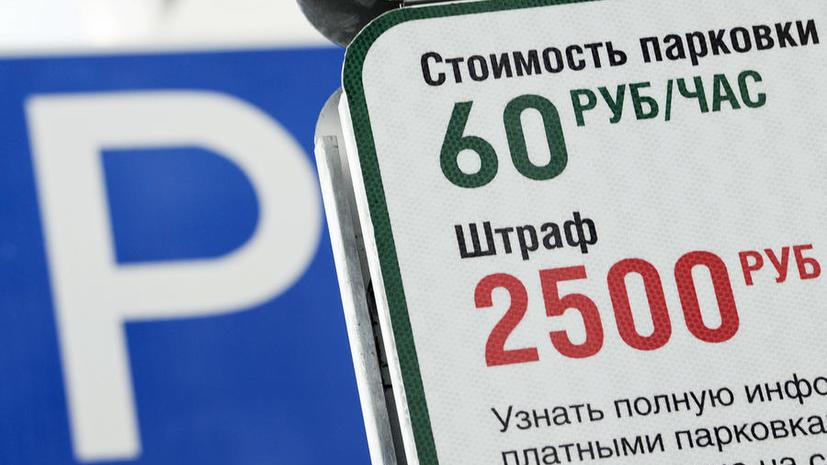 СМИ: В декабре в Москве начинает действовать новая зона платной парковки