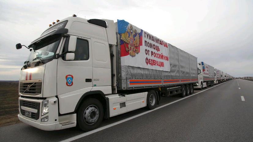 Гуманитарный конвой из России прибыл в Донбасс