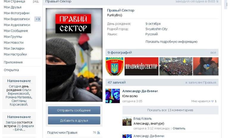 В Роскомнадзор и Генпрокуратуру поступили запросы о закрытии страницы «Правого сектора» ВКонтакте