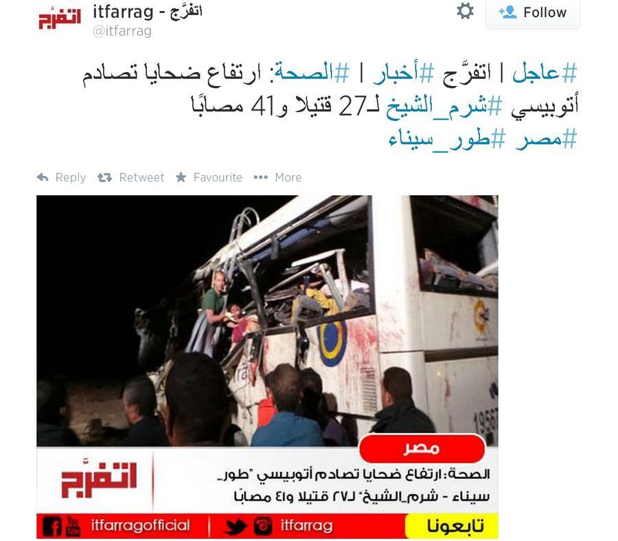 Два автобуса столкнулись в Египте, погибли около 40 человек
