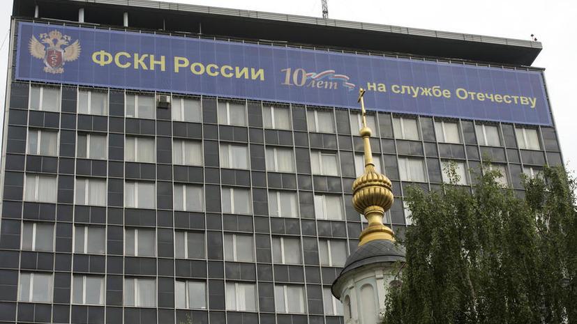 СМИ: С 1 марта в России ликвидируют Федеральную службу по контролю за оборотом наркотиков