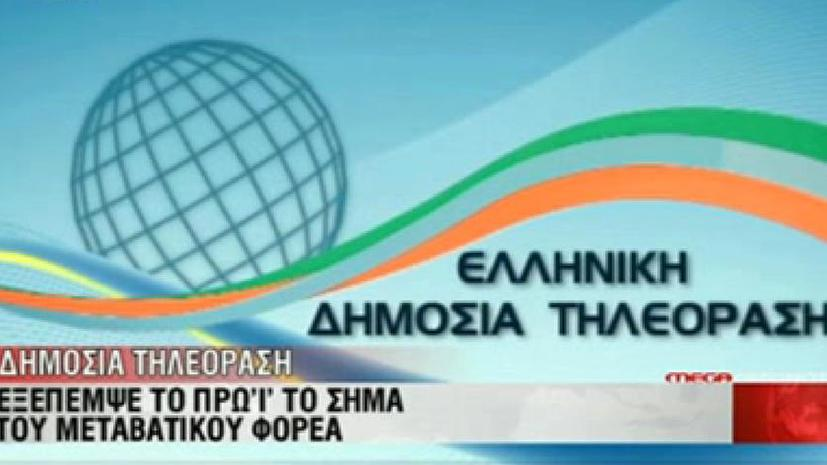 В Греции создано общественное телевидение без журналистов