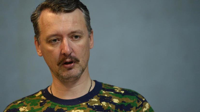 Игорь Стрелков покинул пост министра обороны ДНР